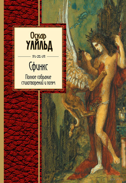 Сфинкс. Полное собрание стихотворений и поэм. Оскар Уайльд