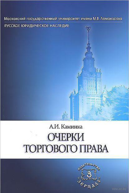 Очерки торгового права. Август Каминка