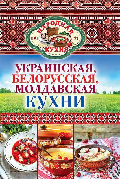 Украинская, белорусская, молдавская кухни. К. Поминова