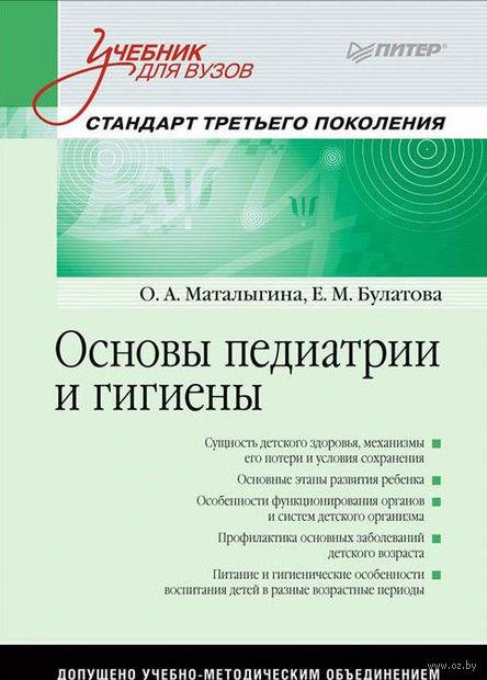 Основы педиатрии и гигиены. Учебник. Е. Булатова, Ольга Маталыгина