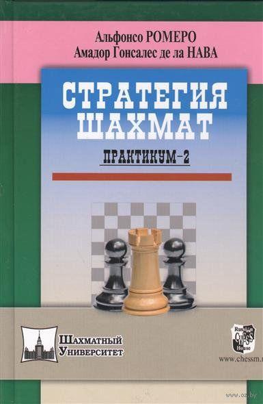 Стратегия шахмат. Практикум-2. Альфонсо Ромеро