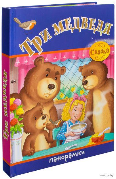 Три медведя. Книжка-панорамка — фото, картинка