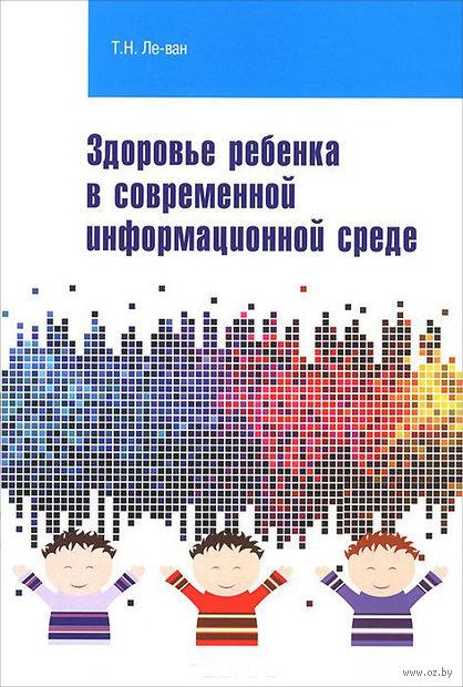 Здоровье ребенка в современной информационной среде. Татьяна Ле-ван