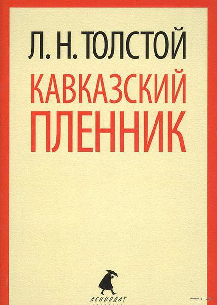 Кавказский пленник (м). Лев Толстой