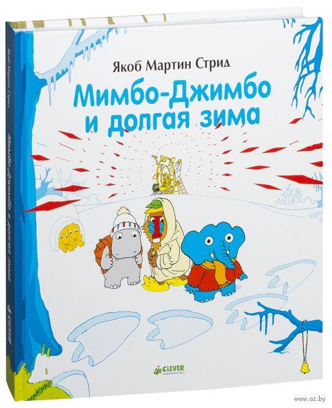 Мимбо-Джимбо и долгая зима — фото, картинка