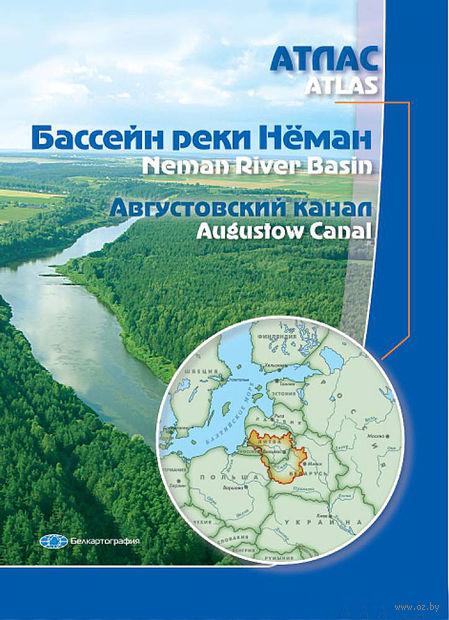 Бассейн реки Неман. Августовский канал. Атлас