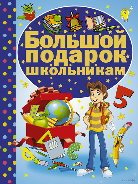 Большой подарок школьникам. Дмитрий Кошевар