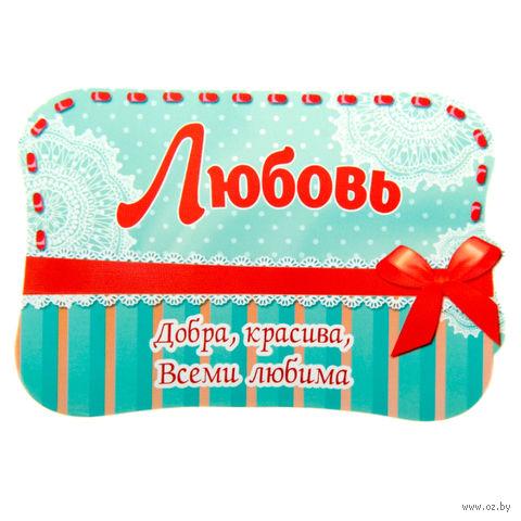 """Магнит пластмассовый """"Любовь"""" (100х69 мм)"""