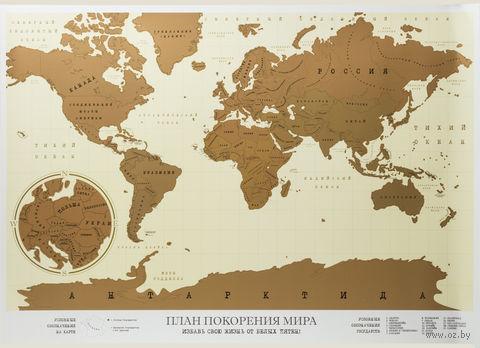 "Скретч-карта ""План покорения мира"" (82х58 см) — фото, картинка"
