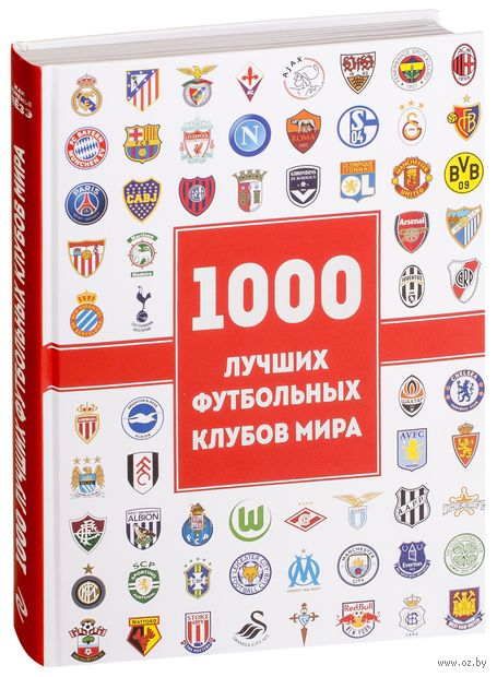 1000 лучших футбольных клубов мира — фото, картинка