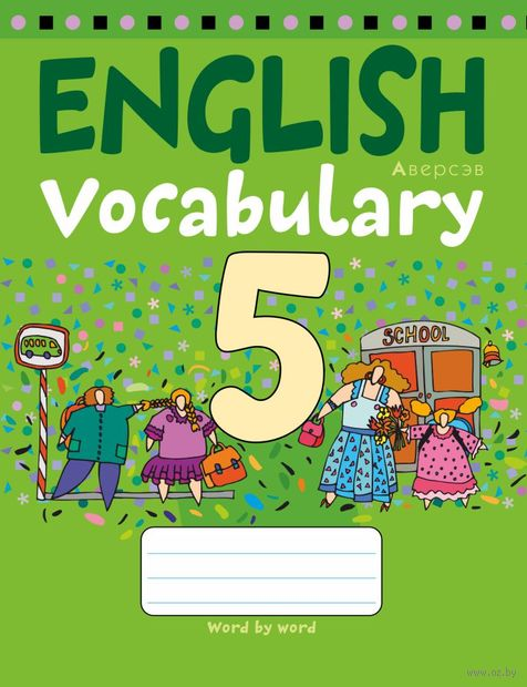 Тетрадь-словарик по английскому языку. 5 класс — фото, картинка