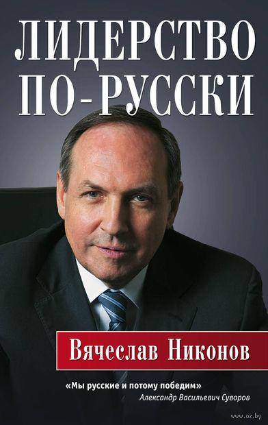 Лидерство по-русски — фото, картинка
