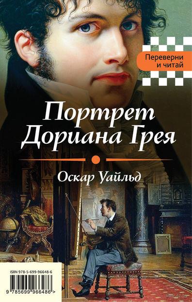 Портрет Дориана Грея. Падение дома Ашеров — фото, картинка