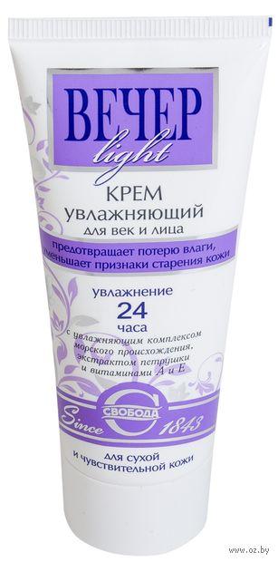 """Крем для кожи вокруг глаз и лица """"Вечер light"""" (60 мл) — фото, картинка"""