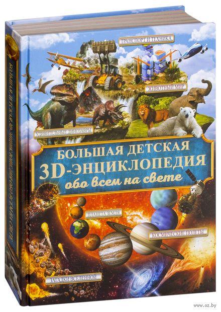 Большая детская 3D-энциклопедия обо всем на свете — фото, картинка