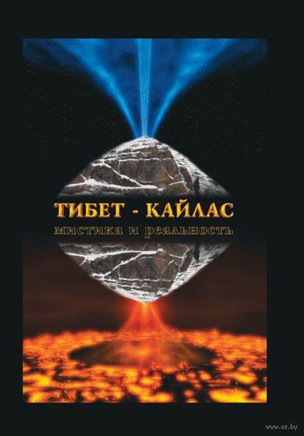Тибет-Кайлас. Мистика и реальность — фото, картинка