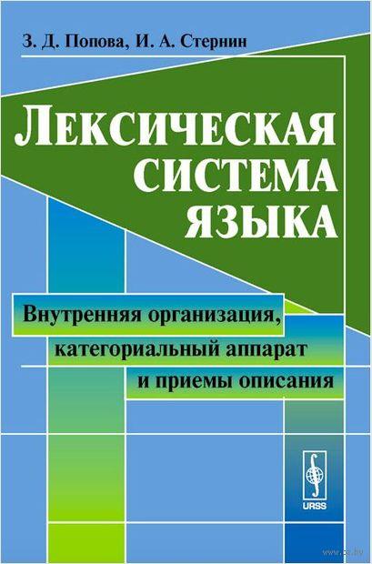 Лексическая система языка. Внутренняя организация, категориальный аппарат и приемы описания — фото, картинка