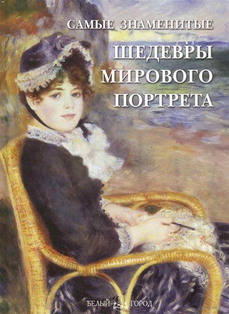 Самые знаменитые шедевры мирового портрета — фото, картинка