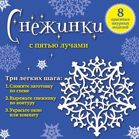 Снежинки с пятью лучами. 8 красивых ажурных моделей — фото, картинка