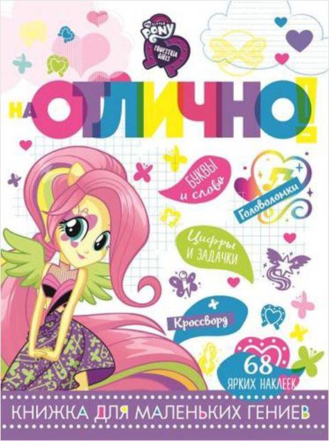 Мой маленький пони: Девочки из Эквестрии. На отлично! — фото, картинка