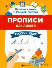 Прописи для левшей. Русский язык — фото, картинка
