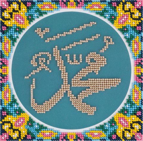 "Вышивка крестом ""Имя Мухаммеда"" (140х140 мм) — фото, картинка"