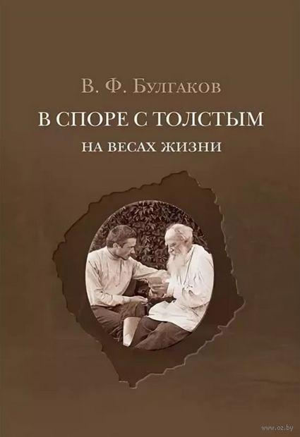 В споре с Толстым. На весах жизни — фото, картинка
