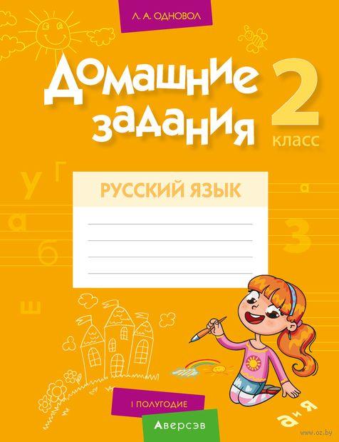 Домашние задания. Русский язык. 2 класс. I полугодие — фото, картинка