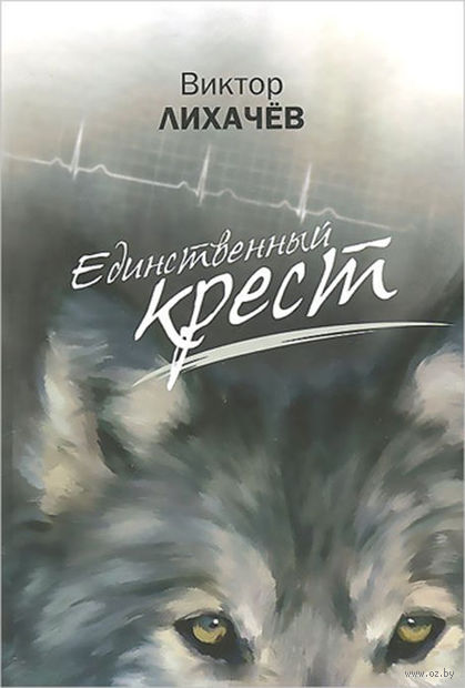 Единственный крест. Виктор Лихачев