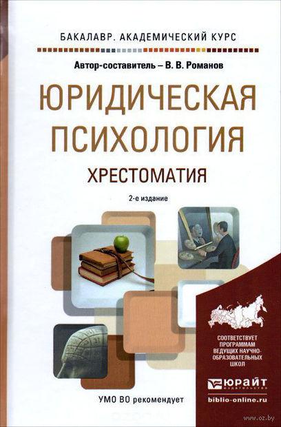 Юридическая психология. Хрестоматия. Владимир Романов