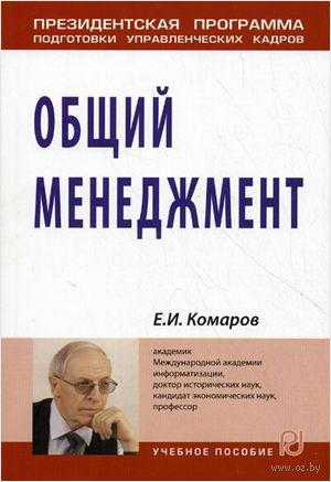 Общий менеджмент. Евгений Комаров