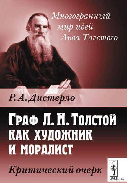 Граф Л. Н. Толстой как художник и моралист — фото, картинка