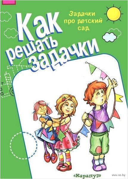 Задачки про детский сад. М. Соловьева