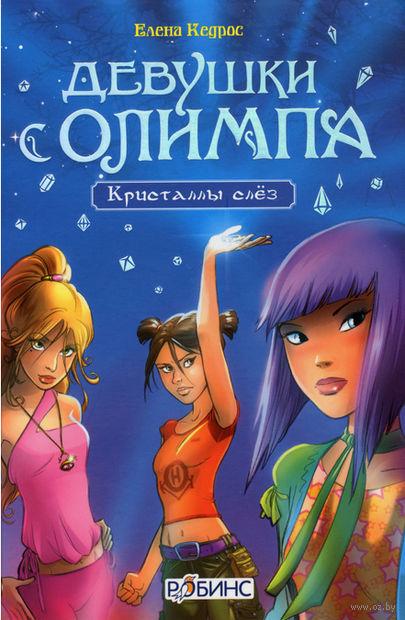 Девушки с Олимпа. Кристаллы слез. Елена Кедрос