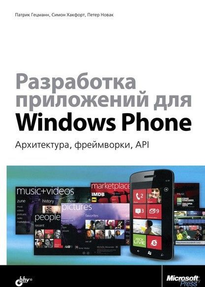 Разработка приложений для Windows Phone. Архитектура, фреймворки, API. Патрик Гецманн, Симон Хакфорт, Петер Новак