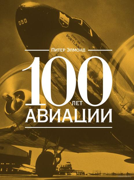 100 лет авиации. Питер Элмонд