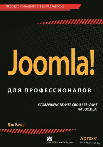 Joomla! для профессионалов. Дэн Рамел