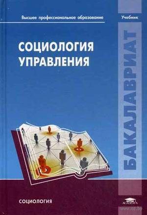 Социология управления. Александр Борисов, Николай Пруель, Вера Минина