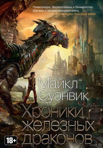 Хроники железных драконов. Майкл Суэнвик