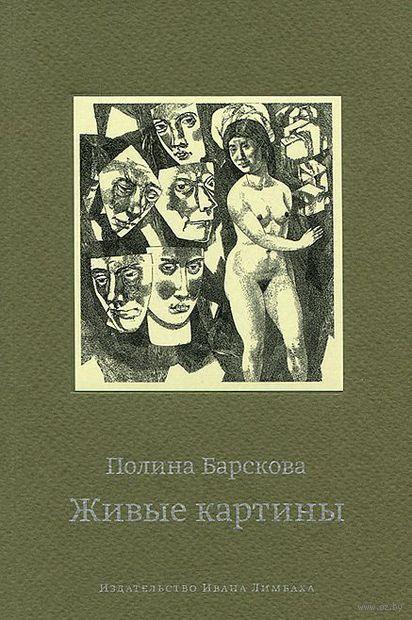 Живые картины. Полина Барскова