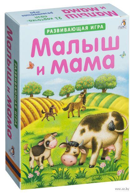 Малыш и мама (набор из 21 карточки)