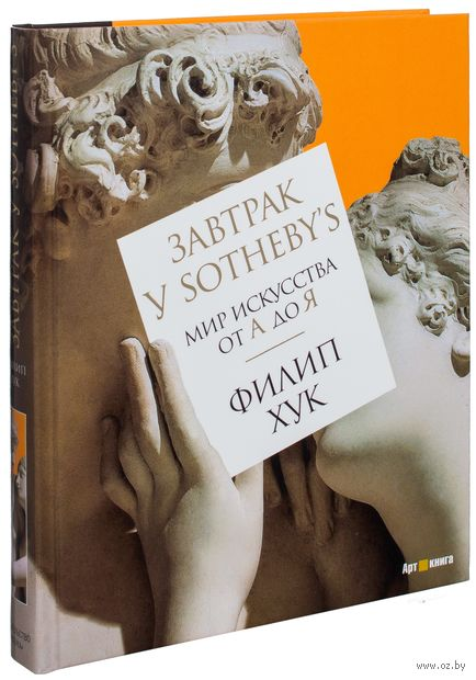 Завтрак у Sotheby`s. Мир искусства от А до Я (светлая). Филип Хук