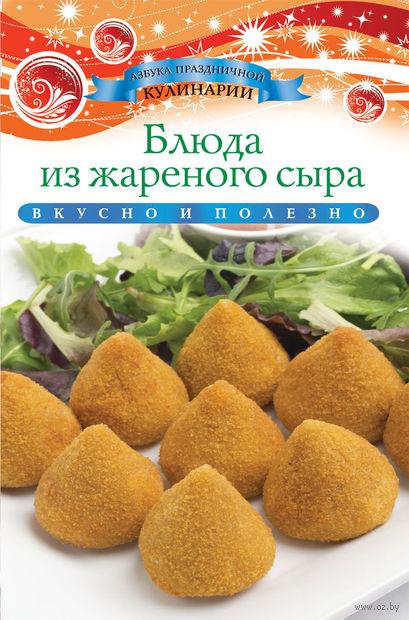 Блюда из жареного сыра. Ксения Любомирова