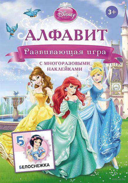 Принцессы. Алфавит. Развивающая игра с многоразовыми наклейками — фото, картинка