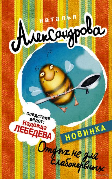 Отдых не для слабонервных (м). Наталья Александрова