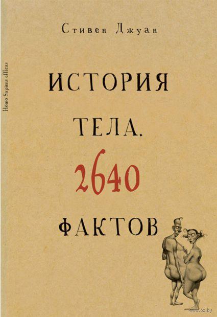 История тела. 2640 фактов. Стивен Джуан