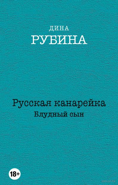 Русская канарейка. Блудный сын (м). Дина Рубина
