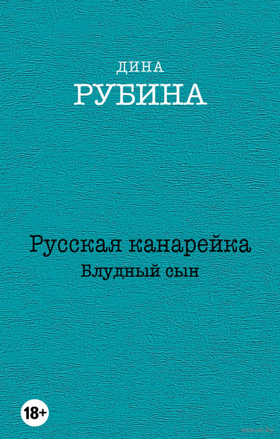 Русская канарейка. Блудный сын (м) — фото, картинка