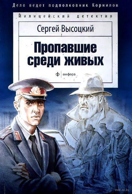 Пропавшие среди живых. Сергей Высоцкий