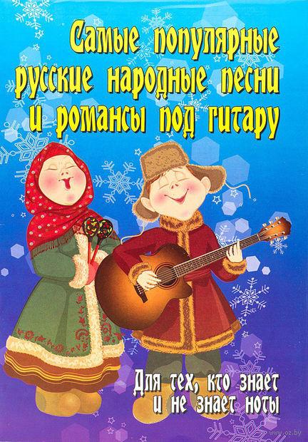 Самые популярные русские народные песни и романсы под гитару. Для тех, кто знает и не знает ноты. Борис Павленко